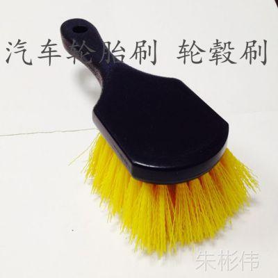 汽车轮胎刷 轮毂刷 洗车刷 清洁刷 多功能刷 洗车毛刷 黄头刷