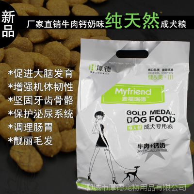 厂家生产加工 5斤装成犬狗粮 牛肉钙奶味成犬粮 宠物狗主粮狗饲料