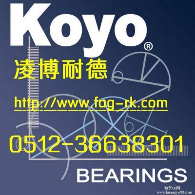 供应6940轴承 KOYO昆山轴承