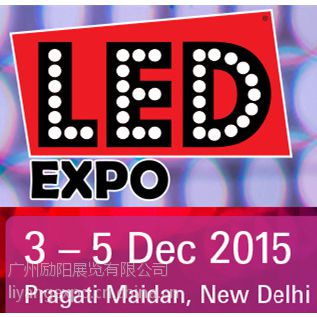 2015年印度国际LED照明展览会