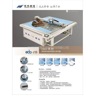 供应瓦楞纸切割机 纸箱打样切割机 纸箱包装行业打样机 经纬CB系列