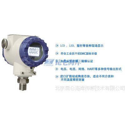 北京昆仑海岸高精度压力变送器JYB-KO-PVGG 北京高精度压力变送器品质保证