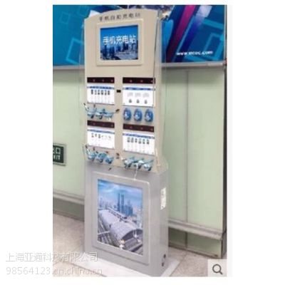 供应手机充电站usb 快速充电站 投币式 立式 自助 智能充电站