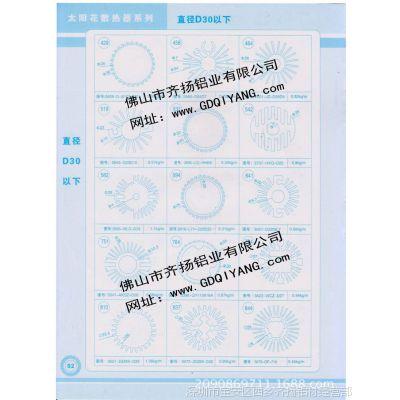 直径30以内、LED灯散热器、铝合金散热器、灯饰散热器