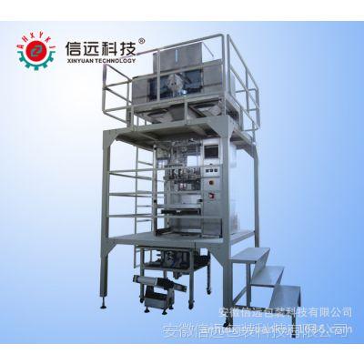 安徽信远科技厂家直销全自动杂粮六面体真空整形包装机
