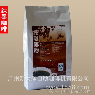 批发冲调饮品 进口速溶纯黑咖啡粉 500g酒店餐饮袋装特价