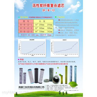 SY-B-12 碳博士活性纤维复合滤芯 水处理 符合国家饮用水标准