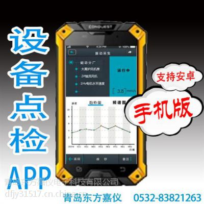 点检系统、设备点巡检管理系统 安卓系统、炼钢厂巡点检系统