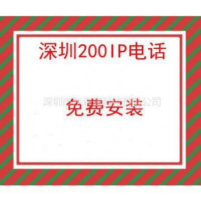 供应深圳电信IP电话 不用更改原来号码 资费便宜一半公司电话首先