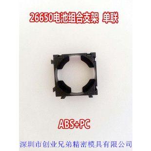 供应电池支架 26650锂电池框架 单联 电芯万能组合支架 锂电池夹具