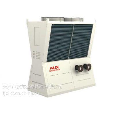 供应奥克斯空调 奥克斯中央空调 奥克斯X系列风冷冷(热)水模块机组