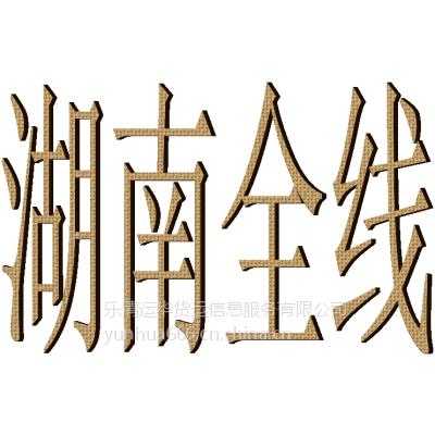温州乐清到湖南彬州流货运专线18072185690物流信息部