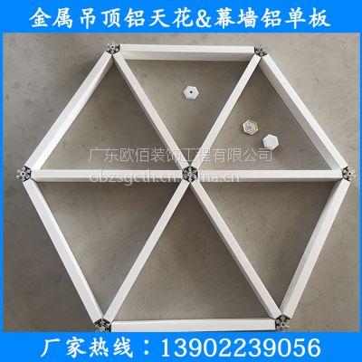 三角形/六边形白色铝格栅天花吊顶 精雕欧佰优质防火型材铝格栅天花