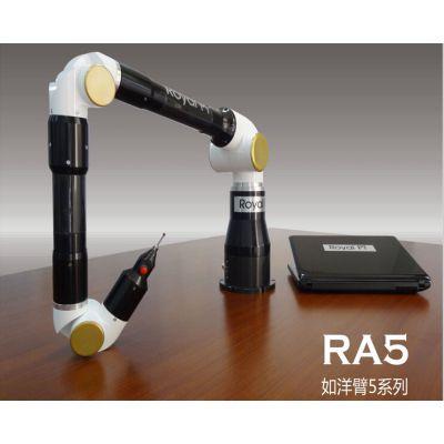 供应高精度关节臂测量机ROYAL-RA330
