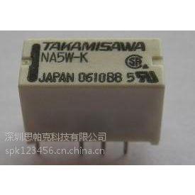 供应富士通NA5W-K继电器