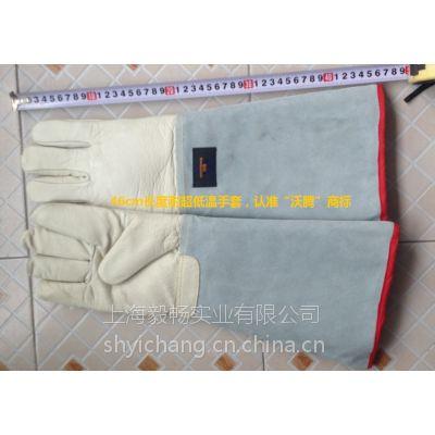LNG站防液氮超低温防护手套沃腾品牌