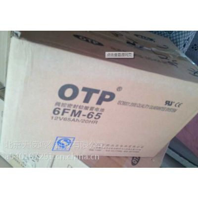 OTP蓄电池6FM-120型号12v120ah报价【otp蓄电池规格性能参数/全系列 物美价廉 】
