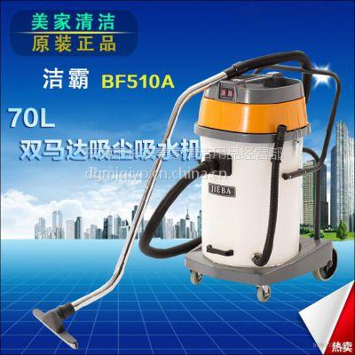 江苏耐酸碱吸尘吸水机 洁霸70L工业吸尘器BF510A 电子厂专用