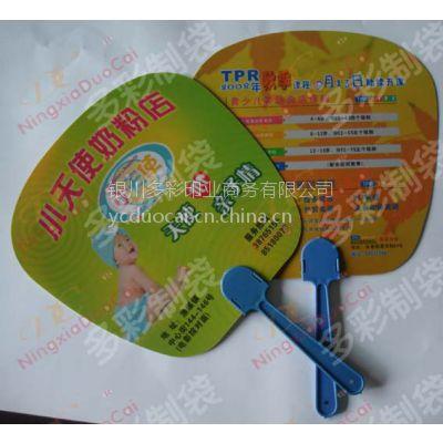 宁夏广告扇厂家免费设计定做银川广告扇,可携带式塑料扇多彩