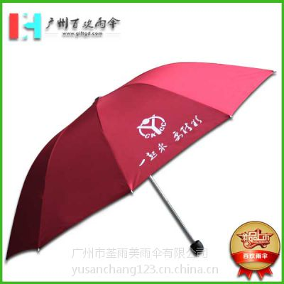 【湖南雨伞厂】一起精彩广告伞_10骨加大广告伞_湖南太阳伞雨伞厂