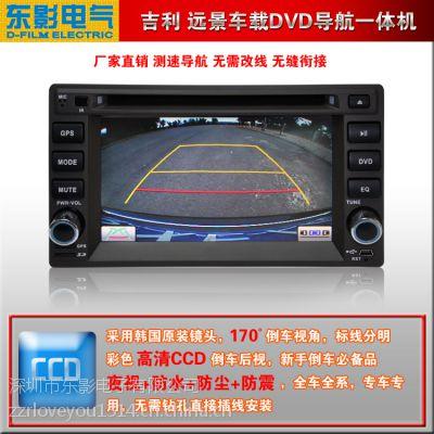 供应吉利远景专车专用车载DVD导航一体机哪个牌子好