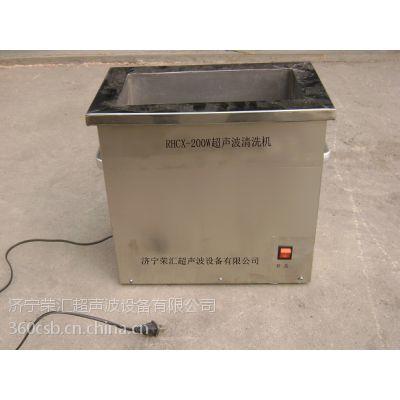 供应荣汇超声/小型超声波清洗机/全部优质不锈钢制作