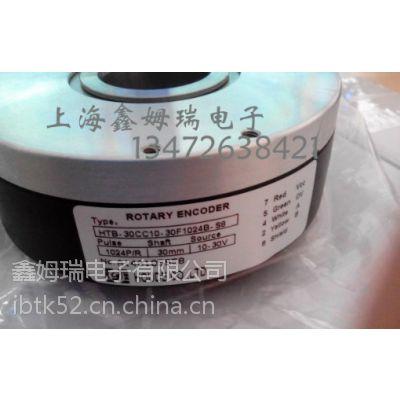 供应HTB-30CC10-30F1024B-S8霍德编码器HTM1-30L34C10-30F1024B