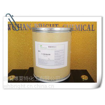 供应H1(2-巯基噻唑啉)酸性光亮镀铜添加剂 cas:96-53-7