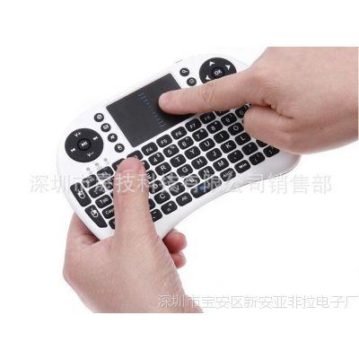 无线键盘鼠标 空中飞鼠 2.4G无线键盘 万能电脑摇控器 带触摸板