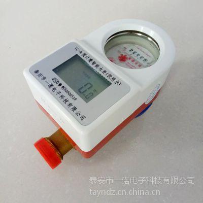 供应泰安一诺 预付费热水表 DN20刷卡式 滴水计量防水水表