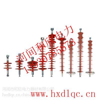 fxbw-35/70复合悬式绝缘子价格和欣电力供应玻璃绝缘子避雷器等'