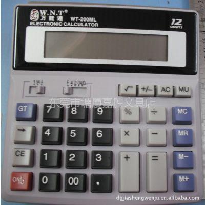 供应万能通WT-200ML带电池型计算器12DIGITS性能稳定按键高度灵敏
