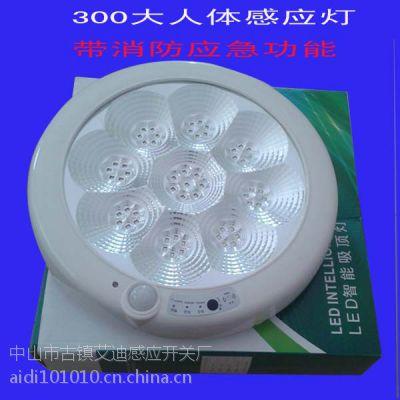 供应LED感应吸顶灯/楼道LED人体感应灯/LED感应吸顶灯/红外线感应灯