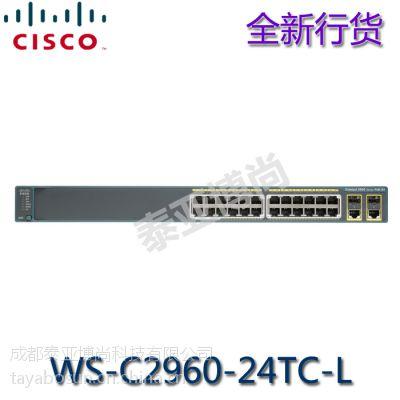 供应 思科原装行货 WS-C2960-24TC-L 24口企业级智能网络交换机 现货
