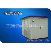 长江成套批发供应高压成套设备变压器箱式变压器/电器