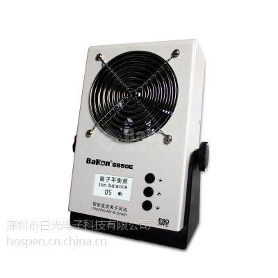 深圳白光BK5650智能离子风机 除静电风机 数显离子风机