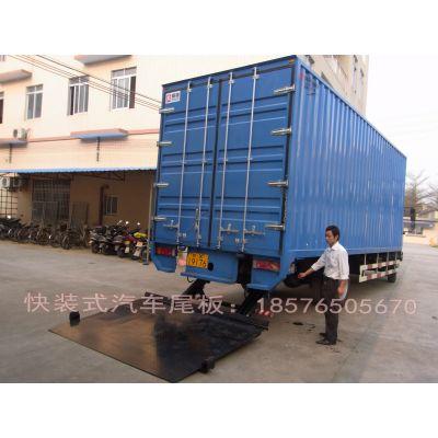厂家直销快装式汽车尾板 2吨快装式尾板批发 升降快装式汽车尾板