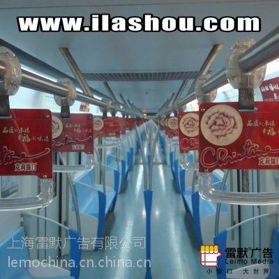 上海地铁传媒广告 拉手广告