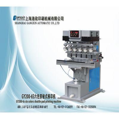 六色穿梭式移印机 GY300-6S 上海港欣移印机