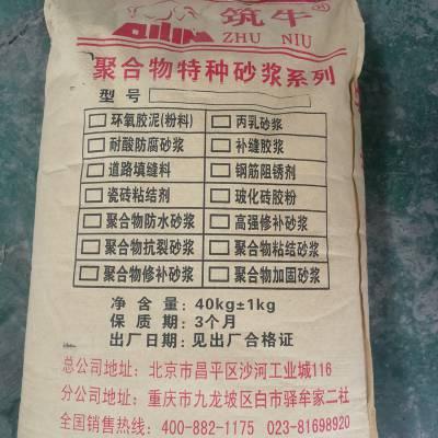 重庆武隆筑牛牌JS-501聚合物水泥基防水涂料厂家