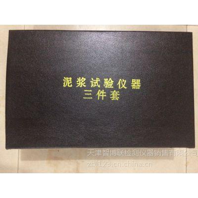 泥浆三件套丨天津泥浆比重计、含砂量计及马氏漏斗粘度计