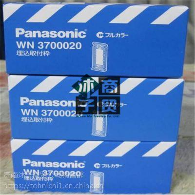 日本NATIONAL松下WT3700020电源安装开关架托