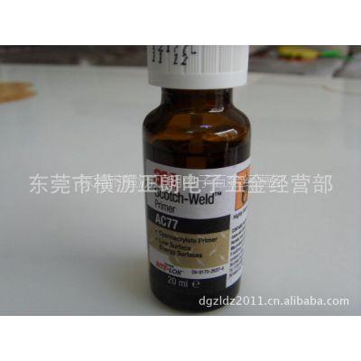供应3MAC77底涂剂 促进粘接物体表面活性,使之粘得更牢,快干胶适用