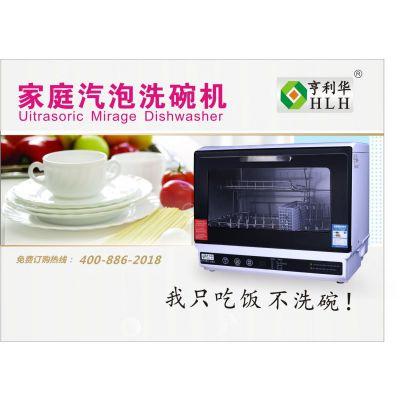 供应供应亨利华家用超声波雾化洗碗机