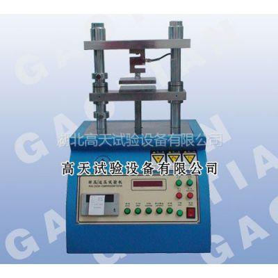 供应环压强度试验机/边压强度试验机
