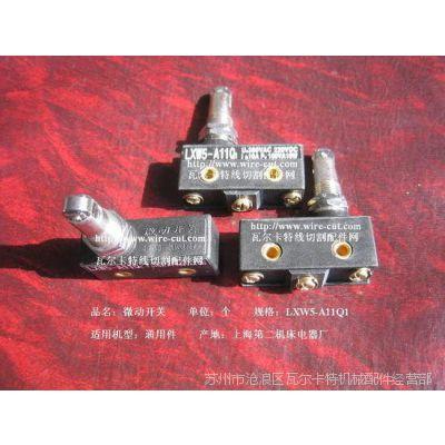 上海第二机床电器厂 LXW5-A11Q1 微动开关