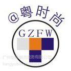 2015广州国际服装节暨广州时装周