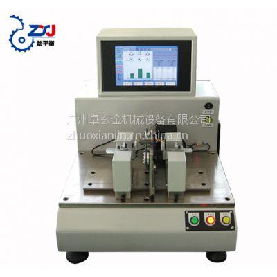 供应微型马达动平衡机转子动平衡检测机供应商