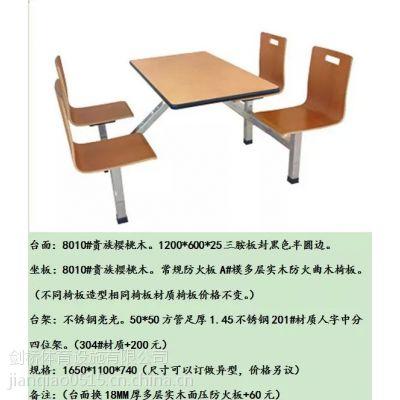 佛山剑桥体育供应休闲场所红木餐桌椅厂家定做肯德基餐椅材质热销实用4人坐连体餐桌椅多少钱木制桌椅