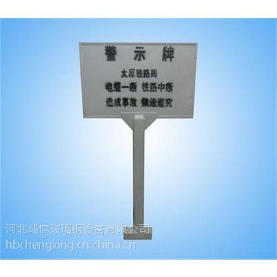加工定做电缆通道玻璃钢警示牌